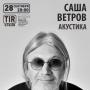 Саша Ветров, концерт (12+)