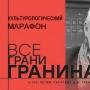 «Все грани Гранина», культурологический марафон (12+)
