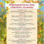 Мероприятия, посвященные Дню пожилого человека (12+)