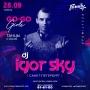 DJ Igor Sky, вечеринка (18+)