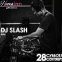 DJ Slash, вечеринка (18+)