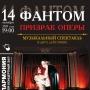 «Фантом. Призрак Оперы», музыкальный спектакль (12+)