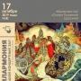 «Сказка о царе Салтане», концерт-сказка (0+)