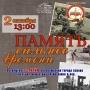 «Память сильнее времени», театрализованная программа (12+)