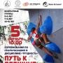 Соревнования по скалолазанию (6+)