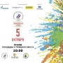 Соревнования, посвященные Всероссийскому дню ходьбы (6+)