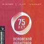 Гала-концерт Симфонического оркестра Псковской областной филармонии (12+)