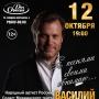 Василий Герелло, концерт (12+)