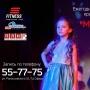 Кастинг детского конкурса красоты и таланта «Мини Мисс 2019» (6+)