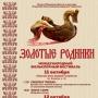 «Золотые родники», традиционный международный фольклорный фестиваль (6+)