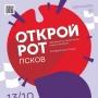 «Открой рот», чемпионат по чтению вслух на русском языке (18+)