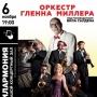 Оркестр Гленна Миллера, концерт (6+)