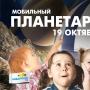 Мобильный планетарий в ТРК
