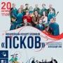 Ансамбль русской музыки «Псков», юбилейный концерт (6+)