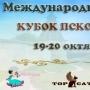 «Кубок Псковщины - 2019», международная выставка кошек (0+)