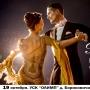 Открытый кубок Псковской области по спортивным танцам (6+)