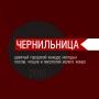 «Чернильница», девятый городской конкурс молодых поэтов, чтецов и писателей малого жанра (12+)