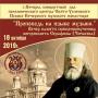 «Проповедь на языке музыки», вечер памяти митрополита Серафима (12+)