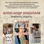 Персональная выставка Александра Николаева (12+)