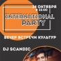International Party, вечеринка (18+)
