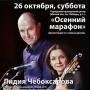 «Осенний марафон», концерт авторской песни (6+)