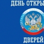 «День открытых дверей в налоговых инспекциях», всероссийская акция (16+)