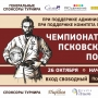 Чемпионат и первенство Псковской области по кудо (6+)