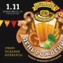 День рождения ресторана пивоварни Munhell (18+)