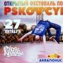 «Pskov Cypher», фестиваль по брейкингу (6+)
