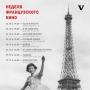 Фестиваль французского кино (18+)