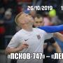 «Псков-747» – «Ленинградец», футбольный матч (12+)