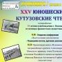 XXV Юношеские Кутузовские чтения (12+)