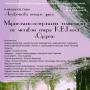«Человечества Поющая душа», музыкально-театральная композиция (6+)