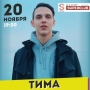 Тима Белорусских, концерт (12+)