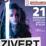 Zivert, концерт (12+)