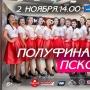 «Мисс Псков 2019», полуфинал конкурса красоты (6+)
