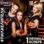 #Пилиелипели, вечеринка (18+)