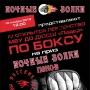 Открытое первенство по боксу (12+)