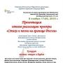 Концерт поэтов, чтецов и бардов (12+)