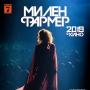 Милен Фармер 2019 в кино (16+)
