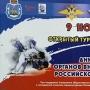 Турнир по дзюдо, посвященный Дню сотрудника органов внутренних дел РФ (12+)