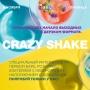 Crazy shake, вечеринка (18+)