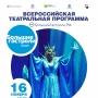 «Снежная королева», спектакль (6+)