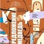 Маленькие комедии А.П.Чехова - «Предложение» и «Медведь» (12+)