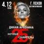 Диана Арбенина, концерт (12+)