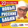 Новые русские бабки, концерт (16+)