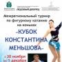 Межрегиональный турнир по фигурному катанию (6+)