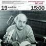 «Давид Самойлов. Слово – не орудье мести», литературно-художественная программа (12+)