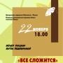 «Все сложится», литературный вечер Виты Пшеничной (12+)