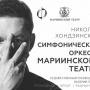 Концерт симфонического оркестра Мариинского театра (6+)